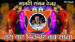 Mera Yaar Dildar Bada Sona    मेरा यार दिलदार बडा सोना मे देखो बार बार उसको    Gavtti Sambal Remix  