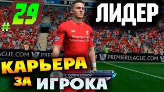 FIFA 16 Карьера за ИГРОКА #29 ЛИДЕРСКИЕ КАЧЕСТВА!