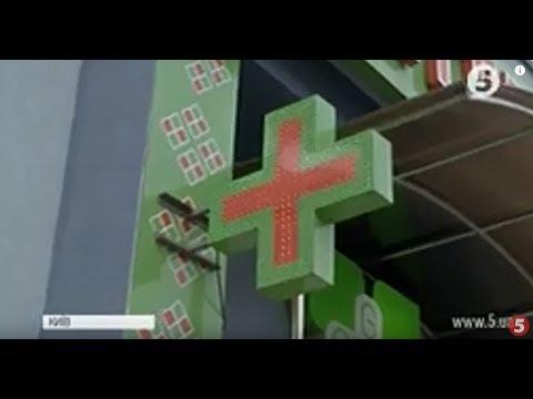 5 канал: Антибіотики за рецептом: коли МОЗ зобов'яже аптеки продавати ліки лише за призначенням медиків