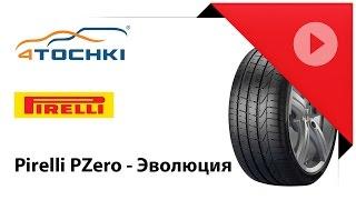Рекламный ролик Pirelli PZero - Эволюция - 4 точки. Шины и диски 4точки - Wheels & Tyres 4tochki(Рекламный видеоролик о эволюции летних шин Pirelli PZero. Контроль на дороге в любых условиях. Pzero формула сцеплен..., 2012-05-16T09:27:36.000Z)