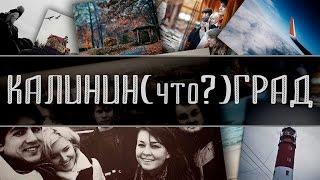 Калининград 2015