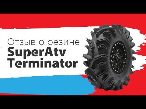 Отзыв о резине SuperATV Terminator.
