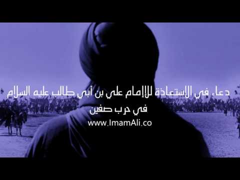 دعاء في الاستعاذة للإمام علي بن أبي طالب (ع) يوم حرب صفين