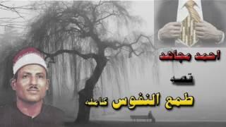 الشيخ احمد مجاهد قصة طمع النفوس كاملة