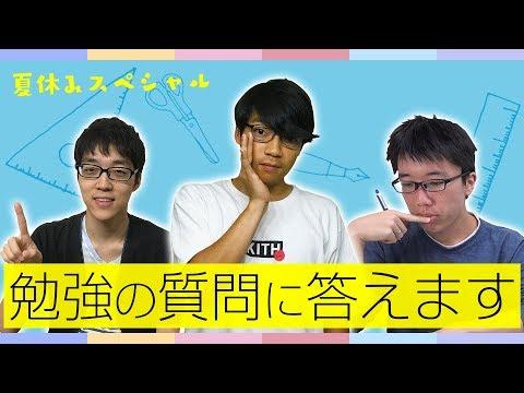 東大生が勉強の質問に生で答える夏Live!