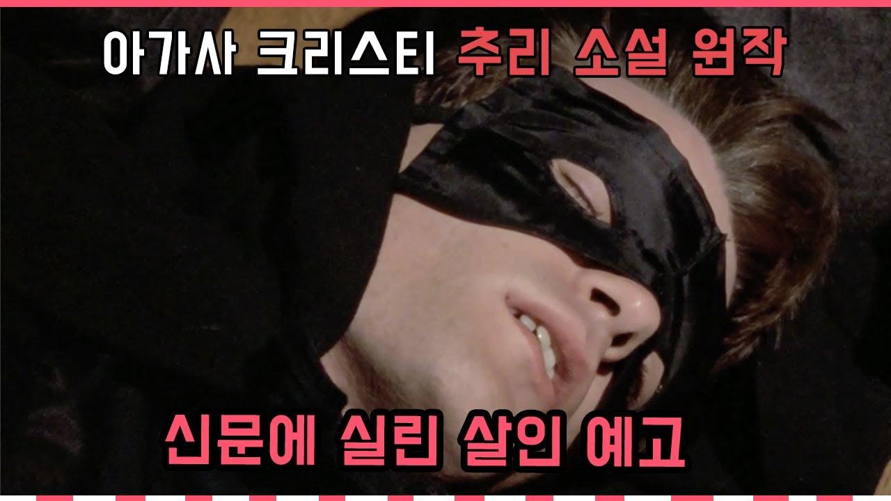 신문 광고로 예고된 살인 사건!ㅣ아가사 크리스티 소설 원작 [결말포함]
