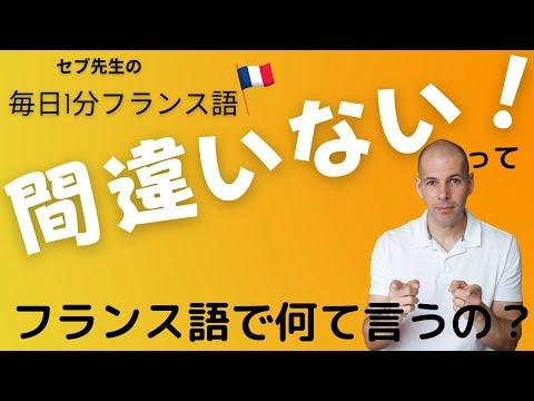 毎日1分フランス語 誰でも知りたい表現:「間違いない」ってフラ語で何て言うの?