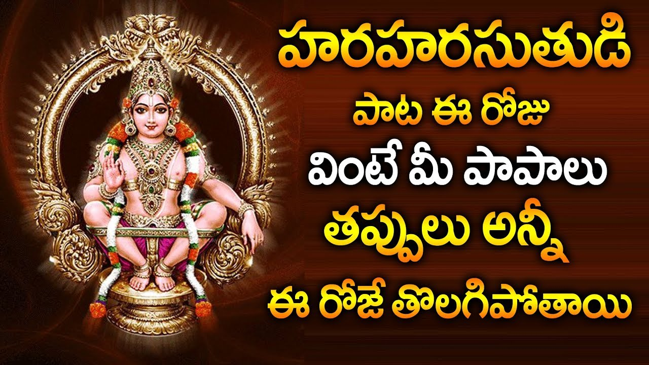 SRI AYYAPPA SUPRABATHAM  || POPULAR BHAKTI SPECIAL SONGS ||  TELUGU BEST AYYAPPA  SONGS