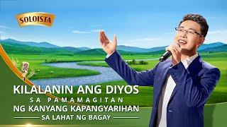 Kilalanin ang Diyos sa Pamamagitan ng Kanyang Kapangyarihan sa Lahat ng Bagay (Tagalog Subtitles)