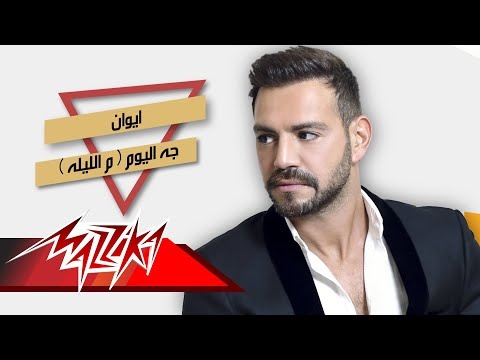 Geh El Youm - Iwan جه اليوم - إيوان