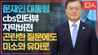 문재인 대통령 cbs인터뷰 자막버전 (곤란한 질문에도 미소와 유머로)
