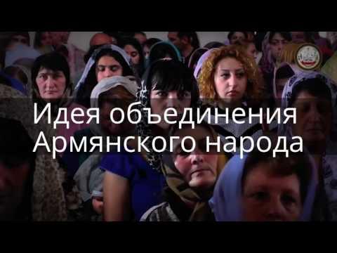 Идея объединения армянского народа