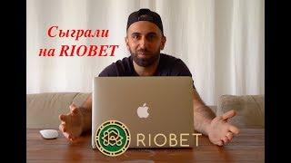 ИГРА В ОНЛАЙН КАЗИНО RIOBET!