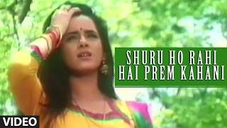 Shuru Ho Rahi Hai Prem Kahani Full Song | Doodh Ka Karz | Jackie Shroff, Neelam