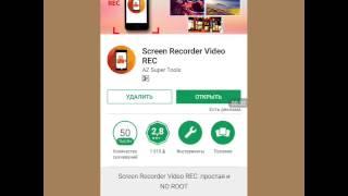 Запись экрана с мобильного.Самая простая и бесплатная Программа без РУТ