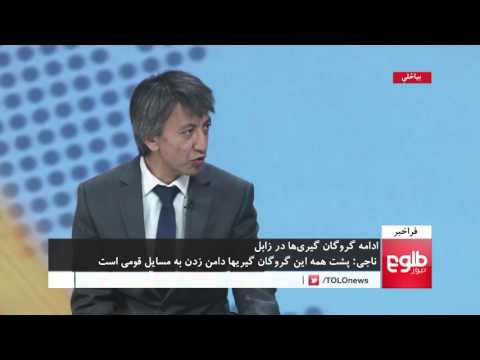 FARAKHABAR: : Kidnappings On Kabul-Kandahar Highway Under Discussion