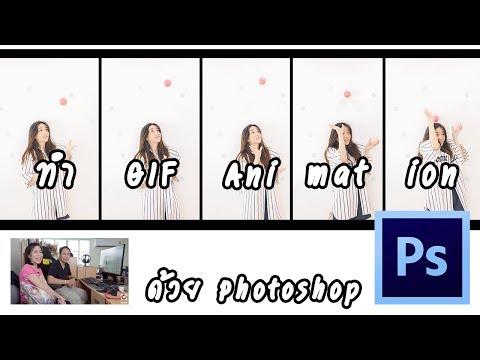 วิธีทำ GIF Animation จากภาพนิ่ง ด้วย Photoshop - วันที่ 06 Jul 2018