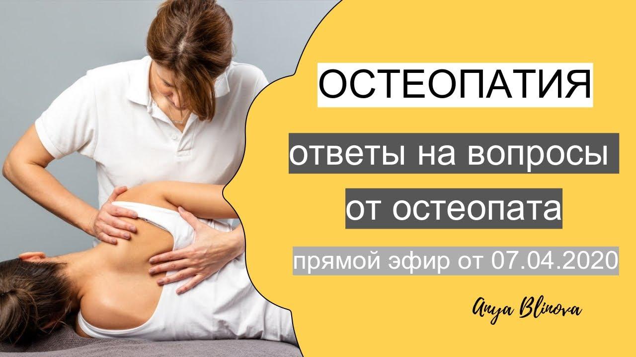 ОСТЕОПАТИЯ | прямой эфир с остеопатом, ответы на вопросы