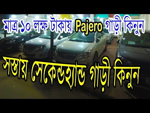 Second Hand Cars Showroom in Cheap Price in Bd | Buy & sell Toyota,Honda,Prado,Allion,Premio | Dhaka