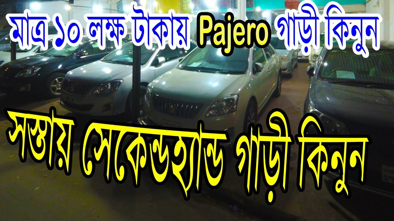Second Hand Cars Showroom In Cheap Price Bd