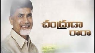 చంద్రబాబు పై కొత్త సాంగ్ అదిరిపోయింది...TDP Chandrababu Naidu New Songs...2019 Elections In AP..
