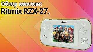 Обзор портативной приставки эмулятора Ritmix RZX-27. Недооценённые товары.