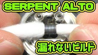 [VAPE] RBAビルド - 初心者でもSerpent ALTO で漏れ防止&味出すビルドのやり方