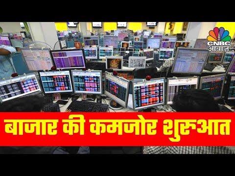 Market Live: Sensex 200 अंक से ज्यादा टूटा, Nifty 11000 के आसपास