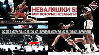Boxers-Tumblers 5! Crazy Boxing that we Need! The best fights from the past/Eng subs