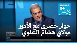 فرانس 24   حوار حصري مع الأمير المغربي مولاي هشام العلوي