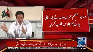 PM Imran Khan Summons Parliamentary Meeting | 24 News HD