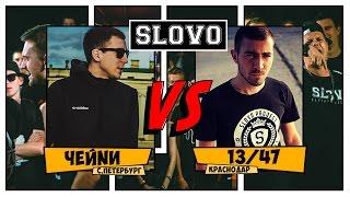 SLOVO V: SLOVOFEST | ЧЕЙNИ vs. 13/47