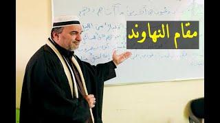 تعليم مقام النهاوند - سورة الرحمن - الاستاذ عباس المنشداوي