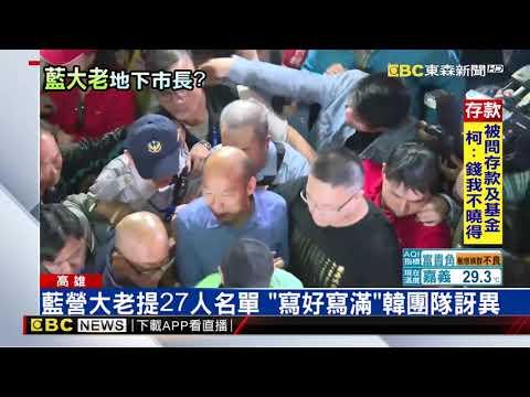 韓國瑜小內閣人選 傳「藍營大老」提27人名單