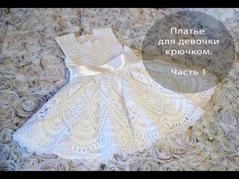 Вяжем платье для девочки 6 месяцев крючком со схемой пошагово