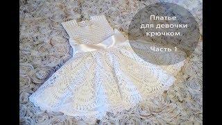 платье для девочки крючком, 1 часть.(Как вязать кокетку)