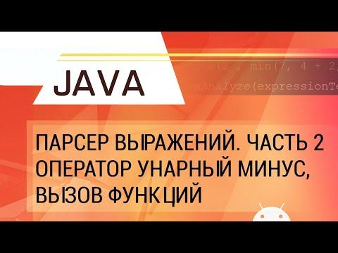 Java. Парсер арифметических выражений, часть 2: оператор унарный минус и вызов функций.