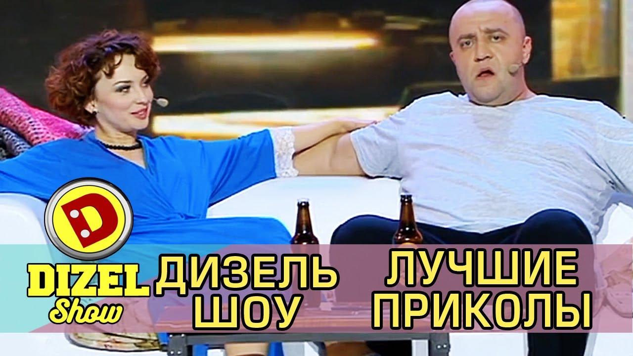 Дизель шоу 2019 от 20.09 2019 - Лучшие приколы 2019 | Дизель cтудио