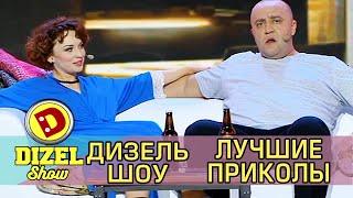 Дизель шоу 2019 от 20.09 2019 - Лучшие приколы 2019  Дизель Cтудио