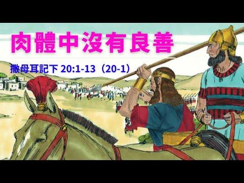 Download 734. 肉體中沒有良善—撒母耳記下20:1-13(20-1)—盧小玲傳道