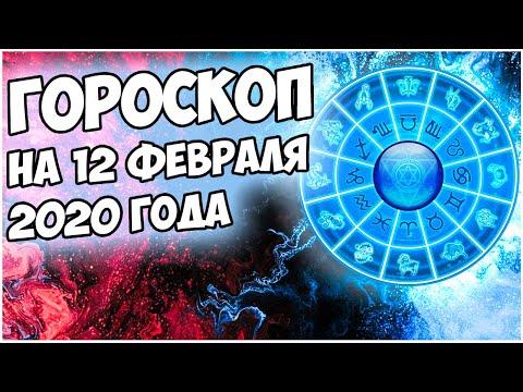 ГОРОСКОП НА 12 ФЕВРАЛЯ 2020 ГОДА | для всех знаков зодиака