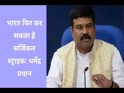 In Graphics: India again do Surgical Strike: Dharmendra Pradhan