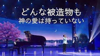 ワーシップソング「どんな被造物も神の愛は持っていない」Praise and Worship 日本語字幕