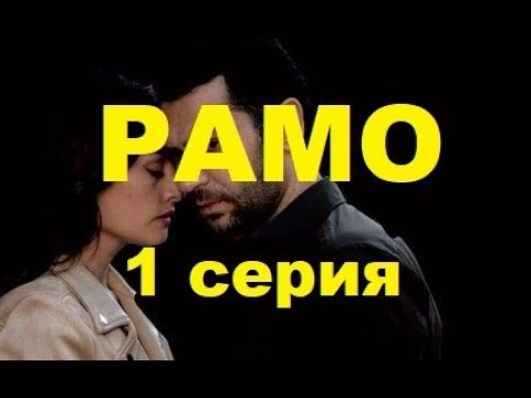 РАМО 1 СЕРИЯ РУССКАЯ ОЗВУЧКА