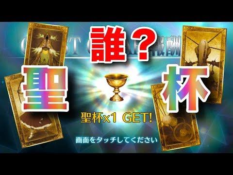 【FGO】あなたは誰を聖杯でLv100に?今まで捧げたキャラをざっくり紹介!【茶番回】【Fate/Grand order】