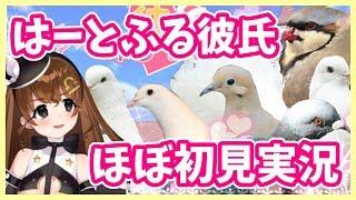 [LIVE] 【はーとふる彼氏】運命の鳩を探します♡【VTuber】