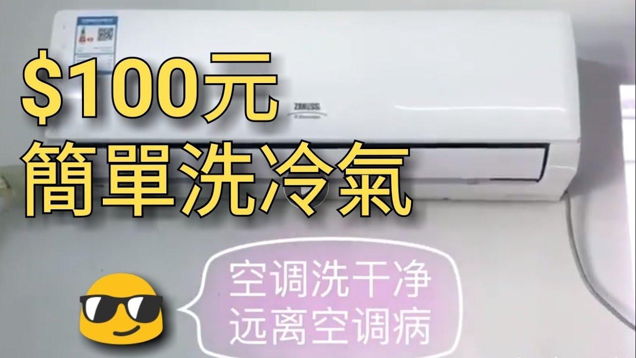 100元最簡單洗冷氣機方法【DIY冷氣清洗罩套組】淘寶開箱 - YouTube