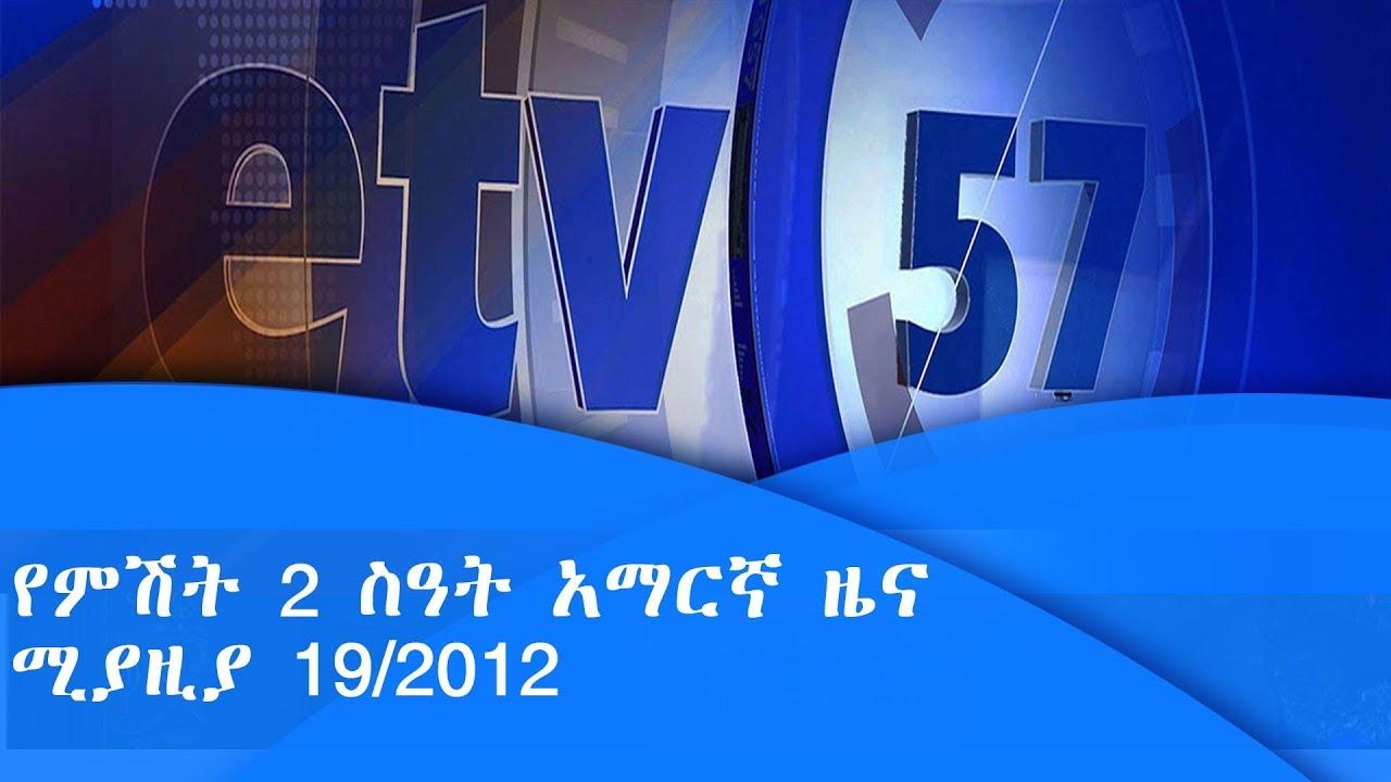 የምሽት  2  ስዓት አማርኛ ዜና… ሚያዚያ 19/2012 ዓ.ም etv