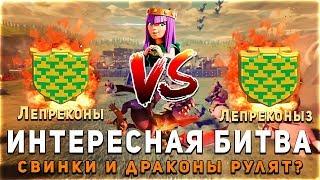 Интересная Битва двух ярких кланов Лепреконы | Clash of Clans