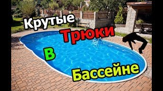 Крутые трюки в бассейне || Димас_Колода